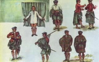 Почему шотландцы носят килт
