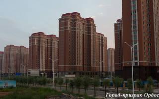 Зачем в Китае строят пустые города