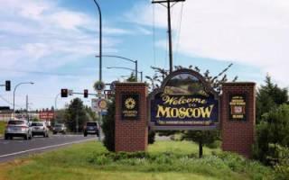 Есть ли город Москва в США