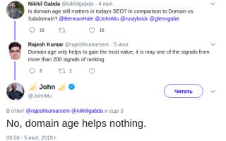 Как узнать возраст домена сайта