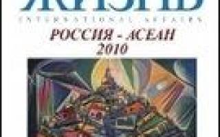 Журнал МИД РФ Международная жизнь