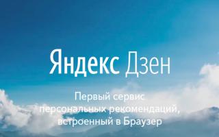 Как набрать подписчиков в Яндекс Дзен