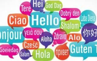 Почему люди говорят на разных языках