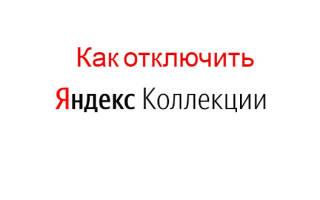 Как удалить Яндекс коллекции