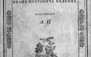 Какие повести есть у Пушкина