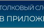 Рондо как переводится на русский
