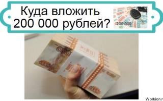 куда вложить 200 000 рублей
