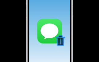 Как удалить все сообщения с айфона